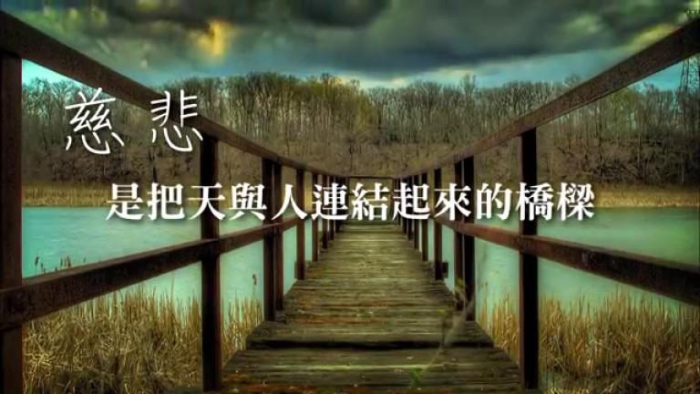 慈悲是把天與人連結起來的橋樑