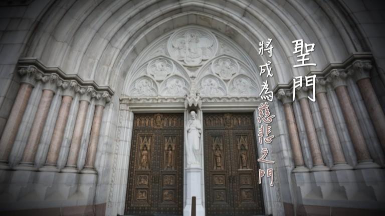 聖門將成為慈悲之門