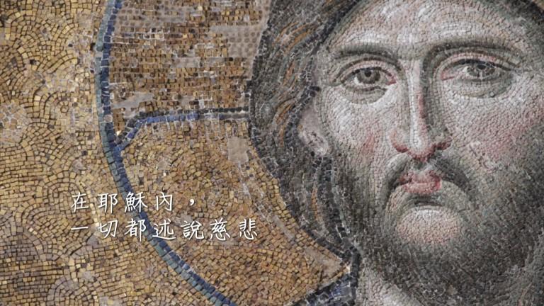 在耶穌內,一起都述說慈悲