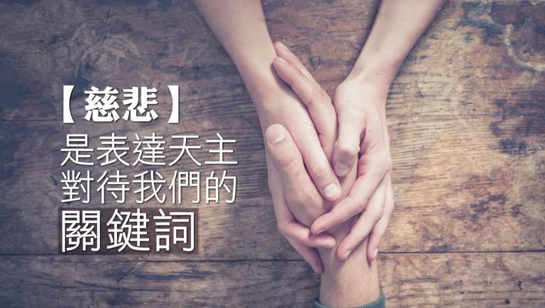 慈悲是表達天主對待我們的關鍵詞