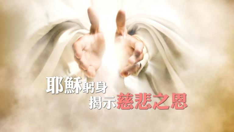 耶穌躬身揭示慈悲之恩