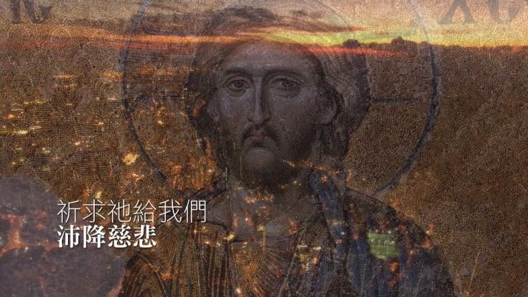 我們將整個寰宇交託予基督君王,祈求祂給我們沛降慈悲